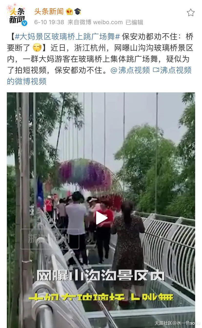 杭州一景区玻璃桥上大妈跳广场舞 保安劝都劝不住:桥要断了(转载)